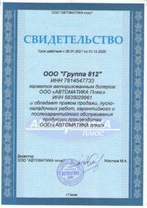 Сертификат Автоматика плюс (ПО для АЗС от производителя)