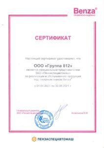 Сертификат Бенза (КАЗС от производителя)