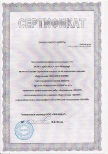 Сертификат Квант (ТРК от производителя)